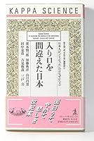 入り口を間違えた日本―日本人が「こうなった」のはなぜか〈上〉 (カッパ・サイエンス―栗本慎一郎「自由大学」講義録)