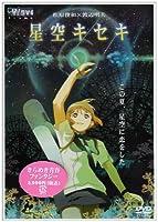 星空キセキ [DVD]