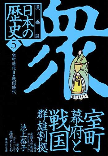 漫画版 日本の歴史(5) 室町幕府と戦国群雄割拠 —室町時代2・戦国時代— (集英社文庫)