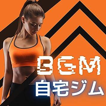自宅ジムBGM - おしり筋トレ, 腹筋エナジーBGM, EDMエレクトロ