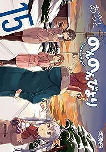 のんのんびより 15巻 (MFコミックス アライブシリーズ)