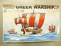 アオシマ オールドタイムシップス 1 ギリシャの軍船