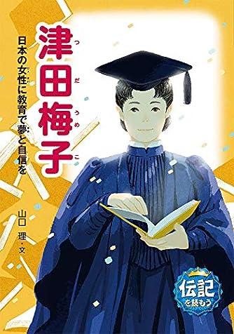 津田梅子 日本の女性に教育で夢と自信を (伝記を読もう 21)