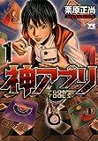 神アプリ 1 (ヤングチャンピオン・コミックス)
