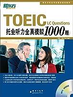新东方•新东方托业考试指定培训教材:TOEIC托业听力全真模拟1000题(附MP3光盘1张)