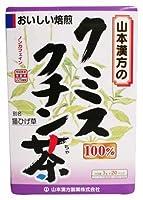 山本漢方製薬 クミスクチン茶100% 3gX20H ×8セット