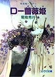 D‐薔薇姫 (ソノラマ文庫―吸血鬼ハンターシリーズ)