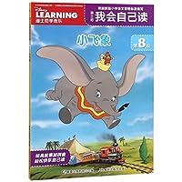 迪士尼我会自己读 第8级·小飞象