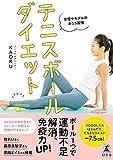 女優やモデルのおうち習慣 テニスボールダイエット (幻冬舎単行本)
