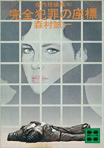 完全犯罪の座標 傑作短編集(七) (講談社文庫)