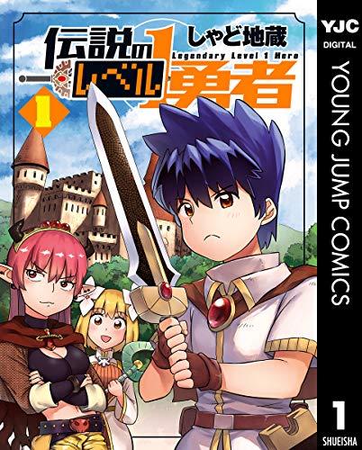 伝説のレベル1勇者 1 (ヤングジャンプコミックスDIGITAL)