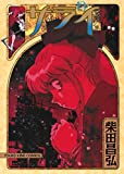サライ (19) (ヤングキングコミックス)