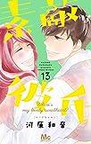 素敵な彼氏 13 (マーガレットコミックス)