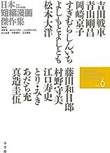 日本短編漫画傑作集 (6)