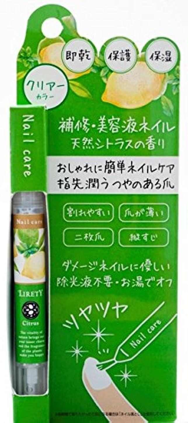 フォアタイプ名門夢中LIRETY(リリティー) 色と香りがついた 「補修?美容液ネイル」 クリアーシトラス