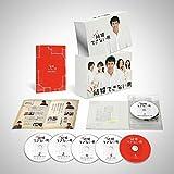 まだ結婚できない男 DVD-BOX[DVD]