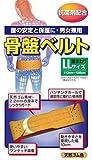 オカモト 骨盤ベルト LLサイズ(1コ入)