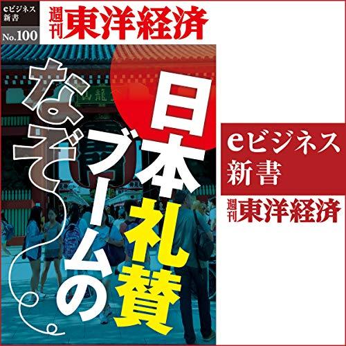 『日本礼賛ブームのなぞ (週刊東洋経済eビジネス新書 No.100)』のカバーアート
