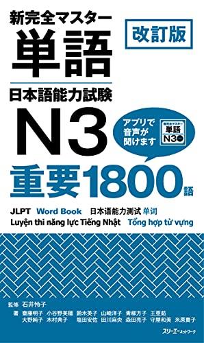 改訂版 新完全マスター単語 日本語能力試験N3 重要1800語
