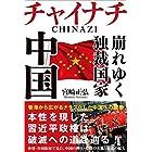チャイナチ(CHINAZI) 崩れゆく独裁国家 中国