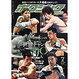 ボクシングマガジン 2020年 07 月号 [雑誌]