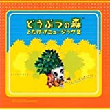 どうぶつの森 ― オリジナル・サウンドトラック とたけけミュージック2