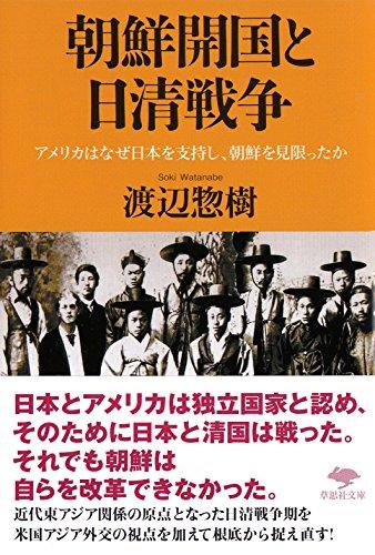 文庫 朝鮮開国と日清戦争 (草思社文庫)の詳細を見る