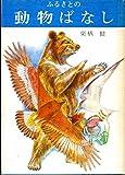 ふるさとの動物ばなし (1983年) (郷土シリーズ〈22〉)