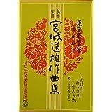 箏曲楽譜 「宮城道雄作曲集 えにし・稲つけば・青山の池」 大日本家庭音楽会