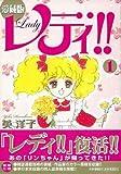 レディ!! 1 愛蔵版 (Feelコミックス ロマ×プリコレクション)