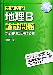 大学入試 地理B論述問題が面白いほど解ける本