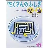 かしこい単細胞 粘菌 (月刊 たくさんのふしぎ 2012年 11月号)