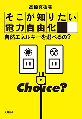そこが知りたい電力自由化 自然エネルギーを選べるの?