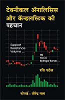 Technical Analysis Aur Candlestick Ki Pehchan - Guide To Technical Analysis & Candlesticks Hindi