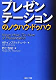 プレゼンテーションのノウハウ・ドゥハウ (PHP文庫)