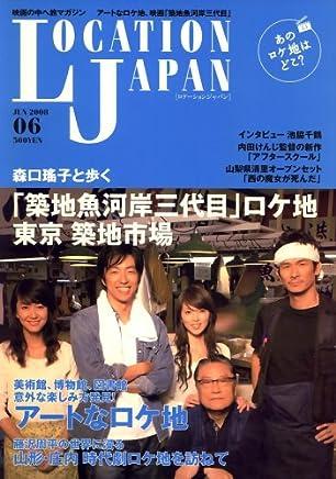 Location Japan (ロケーション ジャパン) 2008年 06月号 [雑誌]