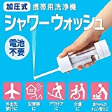 電源不要 加圧式 ウォシュレット 携帯おしり洗浄機 シャワーウォッシュ