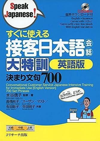 すぐに使える接客日本語会話 大特訓 英語版 (Speak Japanese!)