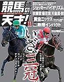 競馬の天才! Vol.25