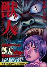 獣人 (マンガショップシリーズ 274)