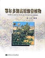 鄂尔多斯高原维管植物