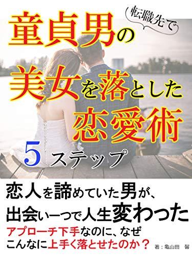 童貞男の 美女を落とした 恋愛術 5ステップ: 恋人を 諦めていた男が 出会い一つで 人生変わった