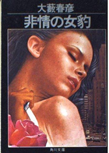 非情の女豹 (角川文庫)の詳細を見る