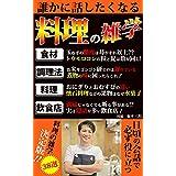 誰かに話したくなる料理の雑学: 日頃の会話で必ず役に立つ料理の雑学 決定版‼ 【38選】 (Kotobuki出版)