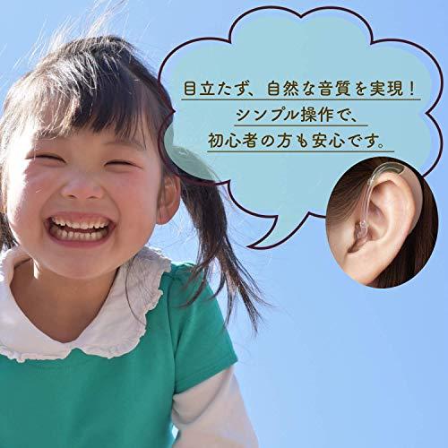 ベルトーン『デジタル補聴器turn(BTE75)』