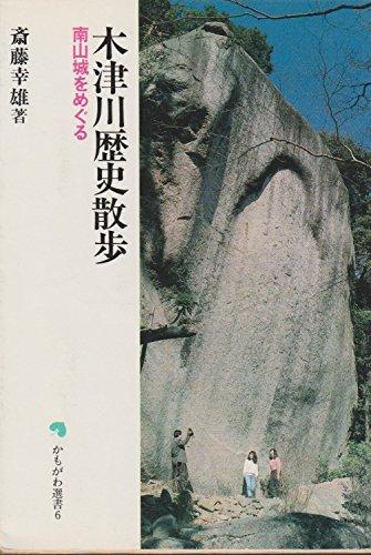 木津川歴史散歩―南山城をめぐる (かもがわ選書 (6))の詳細を見る