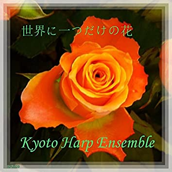 Sekaini Hitotsudakeno Hana (Harp Version)
