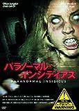 パラノーマル・インシディアス[DVD]