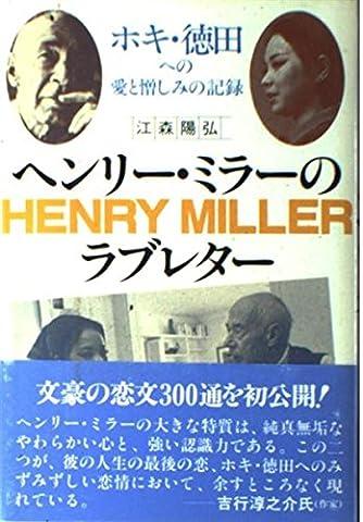 ヘンリー・ミラーのラブレター―ホキ・徳田への愛と憎しみの記録