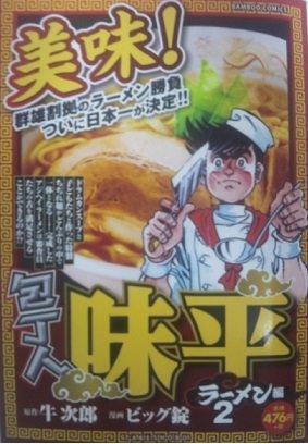 包丁人味平ラーメン編 2 (バンブー・コミックス)